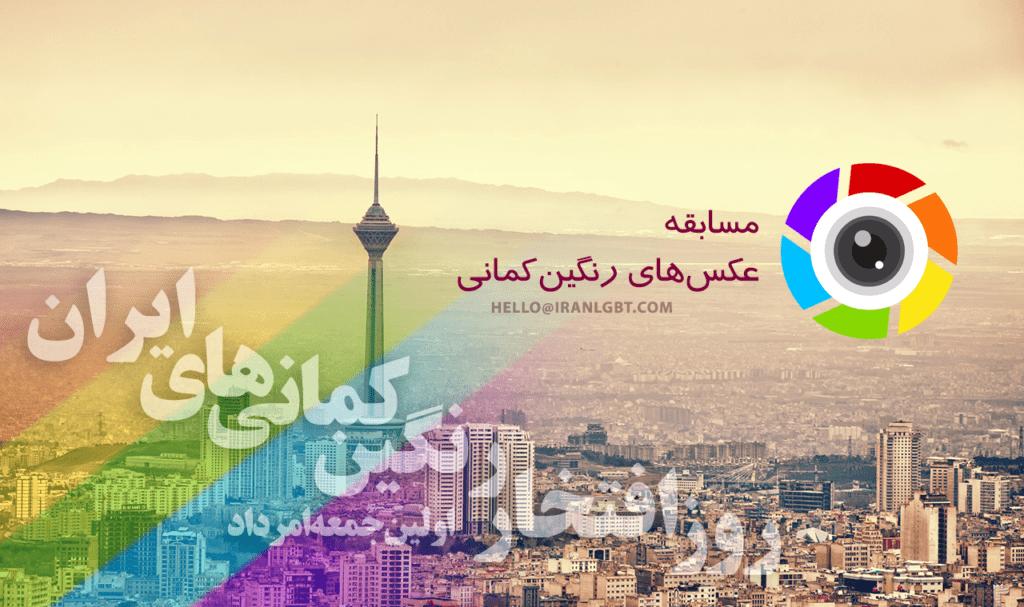 فراخوان مسابقهی عکسهای رنگینکمانی از ایران