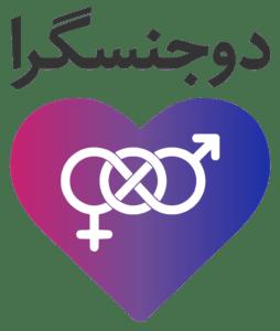 دوجنسگرا