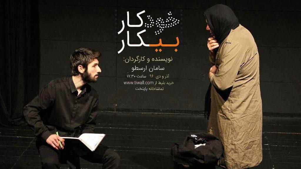 تئاتر خودکار بیکار - سامان ارسطو