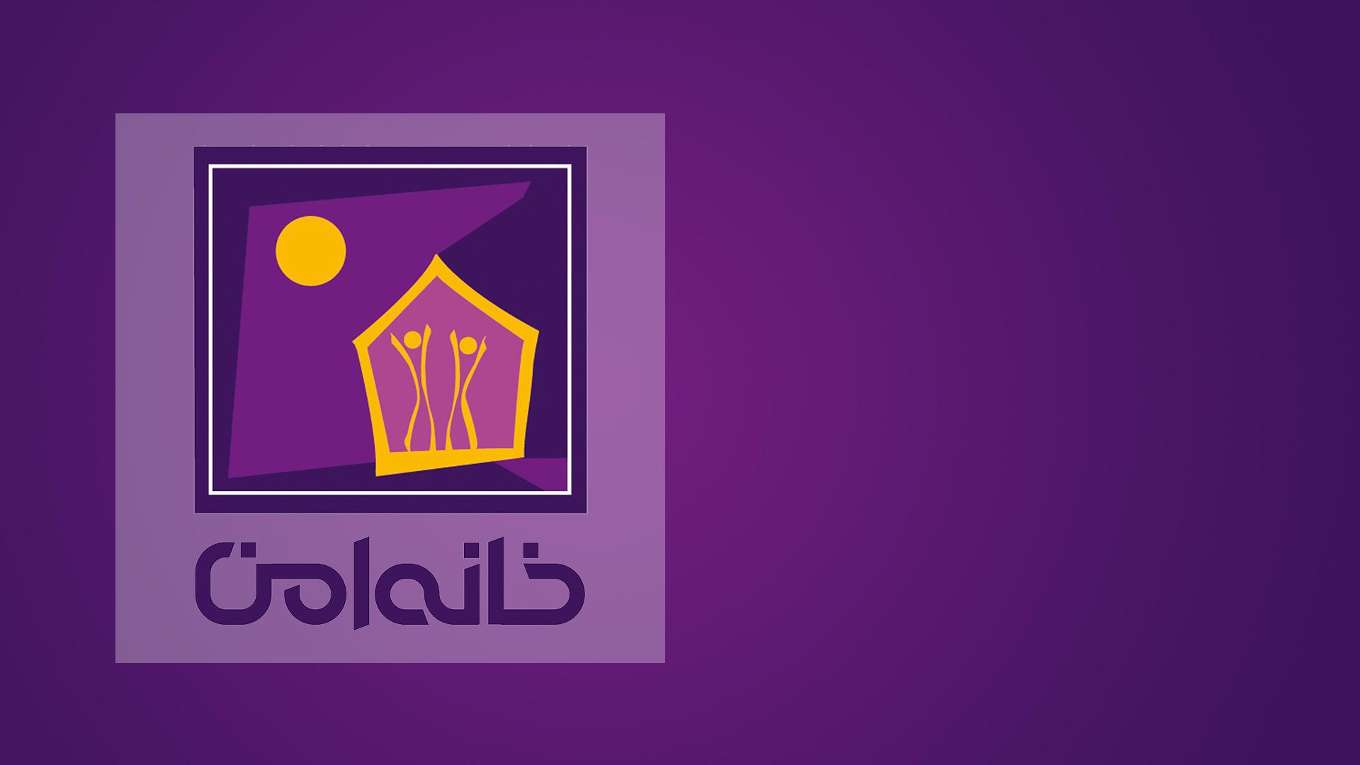 خانه امن - سازمان حمایت از قربانیان خشونت خانگی