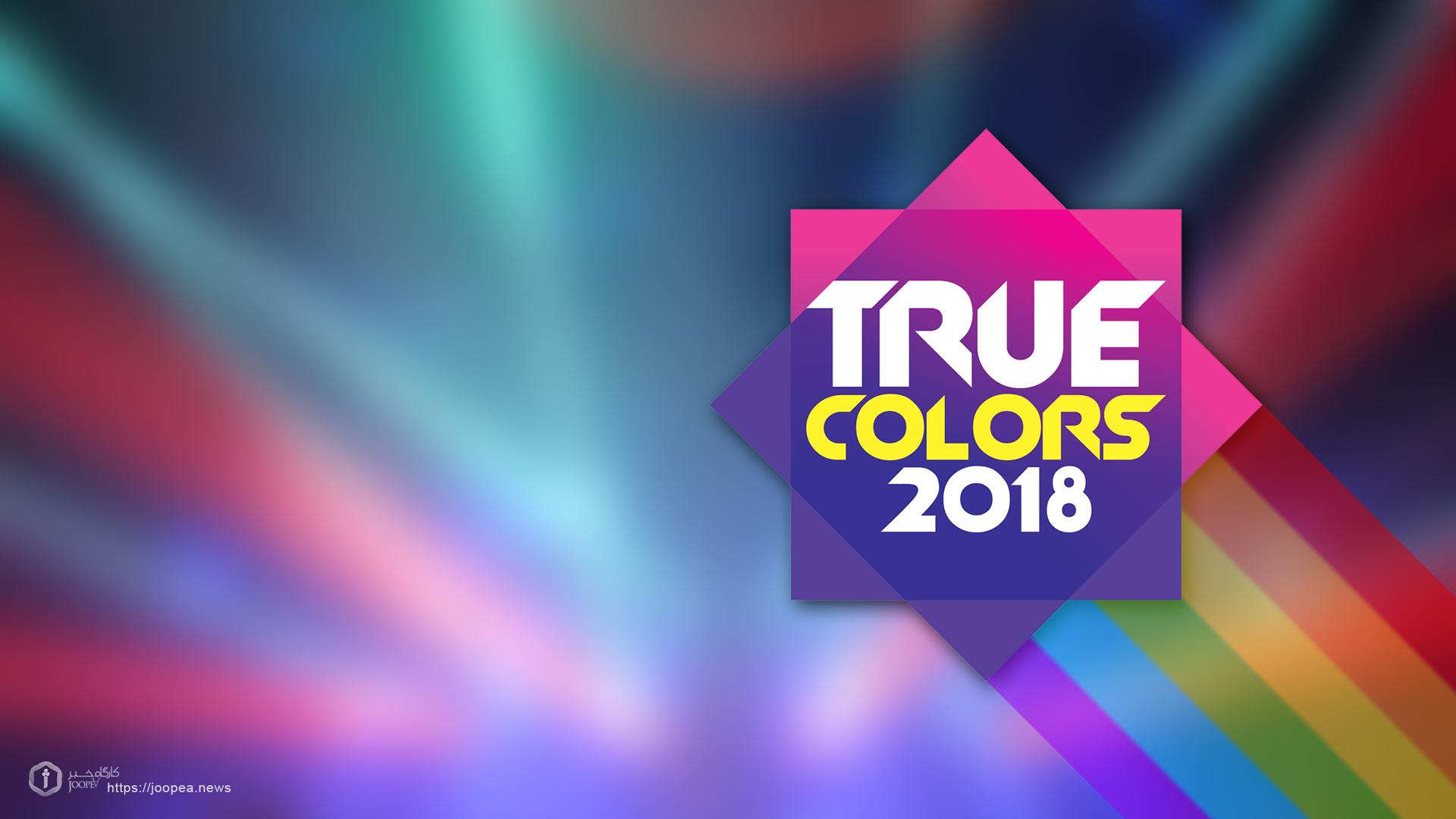 مراسم «رنگهای واقعی ۲۰۱۸» در آمستردام