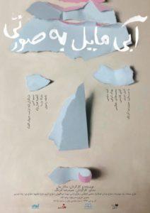 پوستر تئاتر «آبی مایل به صورتی» به کارگردانی ساناز بیان