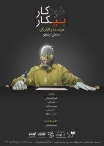 پوستر تئاتر «خودکار بیکار» به کارگردانی سامان ارسطو