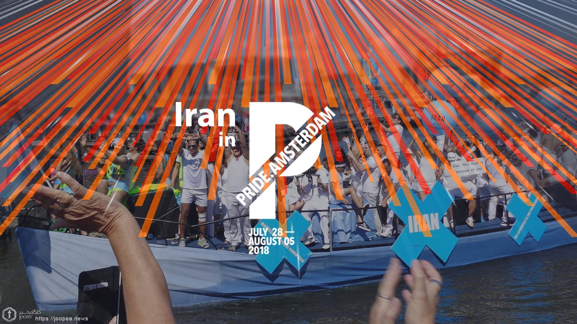ایران در رژهی افتخار ۲۰۱۸ آمستردام