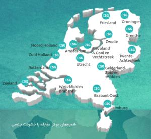 شعبههای مرکز مقابله با خشونت خانگی در هلند