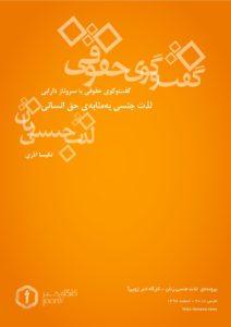 لذت جنسی به مثابهی حق انسانی در گفتوگو با سروناز دارابی - نکیسا آذری