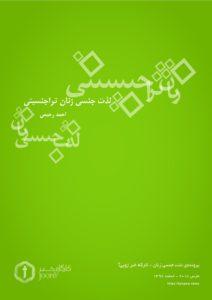 لذت جنسی زنان تراجنسیتی - احمد رحیمی