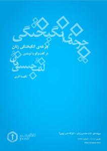 چرخهی انگیختگی زنان در گفتوگو با آویشن - نکیسا آذری