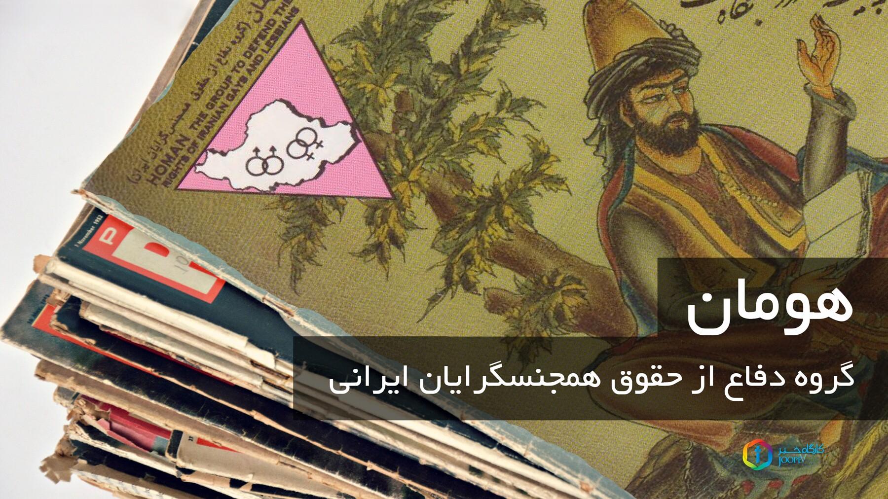هومان، گروه دفاع از همجنسگرایان ایرانی